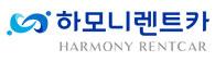 (주)하모니렌트카 인천공항/김포공항